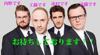 member_of_sentoutaisei02.jpg